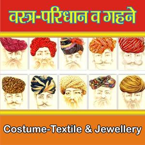 Costume Textiles & Jewellery