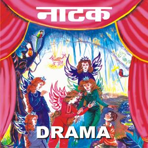 Plays/Drama