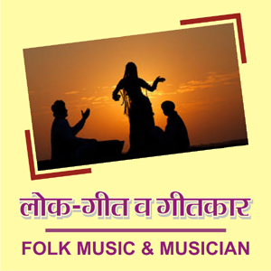 Folk Music and Musician
