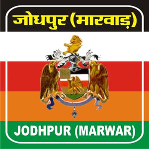 History of Jodhpur (Marwar)