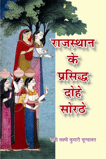 राजस्थान के प्रसिद्ध दोहे सोरठे | Rajasthan ke Prasidh Dohe Sorathe